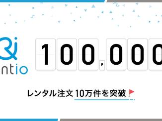 「Rentio」のレンタル注文が10万件を突破しました