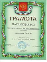 Грамота Стольникова А.М..jpg