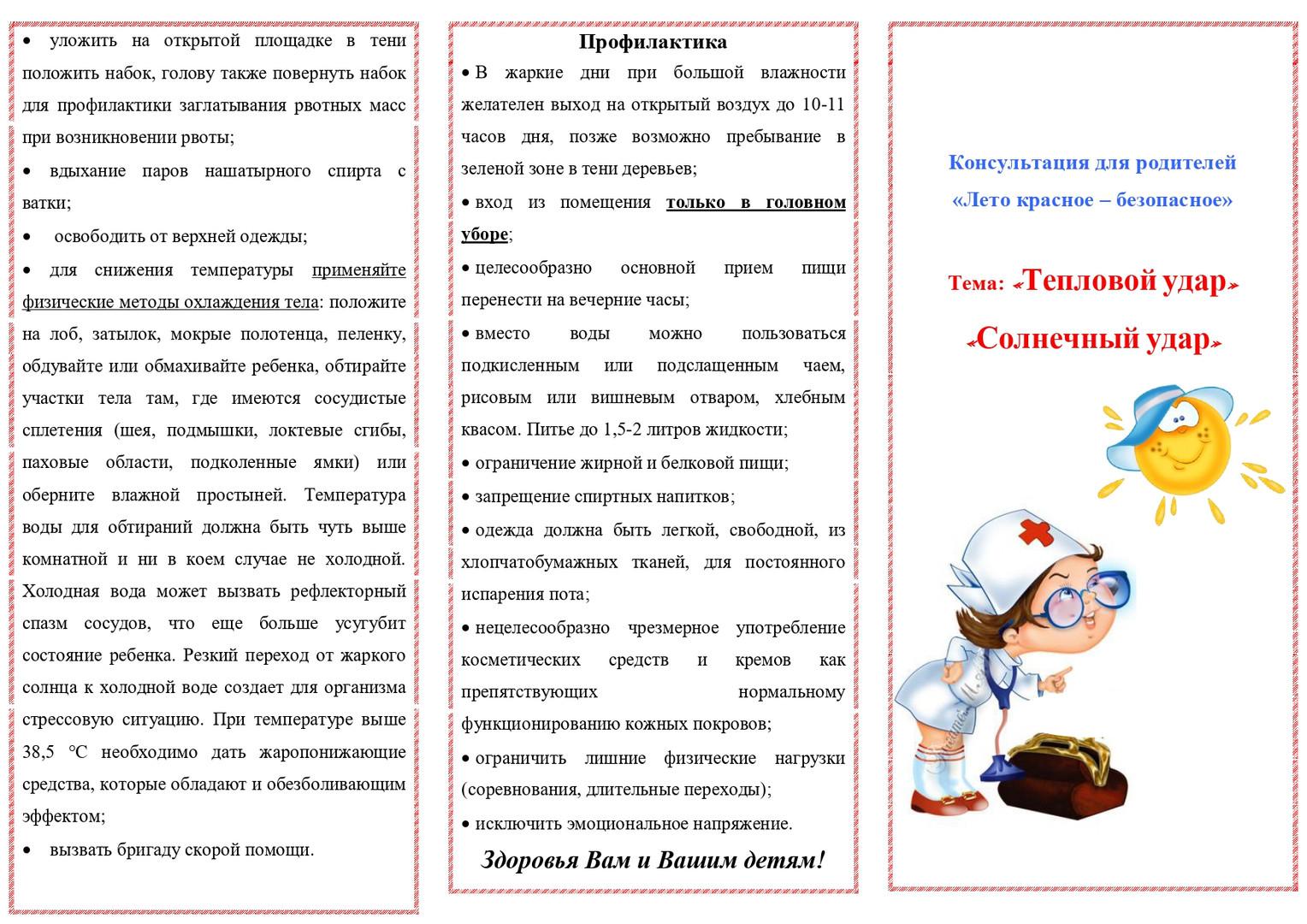 55381_Buklet. Letnyaya tematika. Starsha