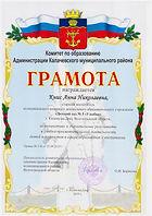 Грамота комитета по образованию Книс А.Н