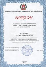 Долмонего Е.В.