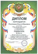 Диплом Рогаткина О.Ю..jpg