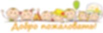 Добро пожаловать на сайт МКДОУ Детский сад №3 Улыбка, г.Калача-на-Дону, Волгоградской области