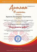 КВС-ДДО № 60-010-Арькова Екатерина Серге