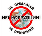 коррупция_главная.jpg