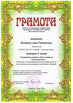 Плетнева ДС3_page-0001.jpg