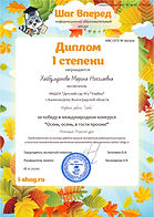 КВС-ОГП № 60-910-Хайбульдинова Марина Ни