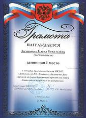 Грамота Долмонего Е.В.