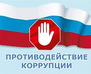 antikorruptsionnaya-deyatelnost.png