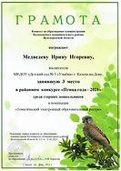 Улыбка воспитатель Медведева_page-0001.j