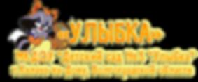 "Детский сад ""Улыбка"", МКДОУ Детский сад №3 Улыбка, г.Калача-на-Дону, Волгоградской области"