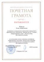 Рубанова Е..jpg