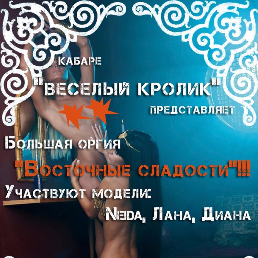 """9 августа, """"Веселый Кролик"""". Большая ДНЕВНАЯ оргия """"Восточные сладости""""!!"""