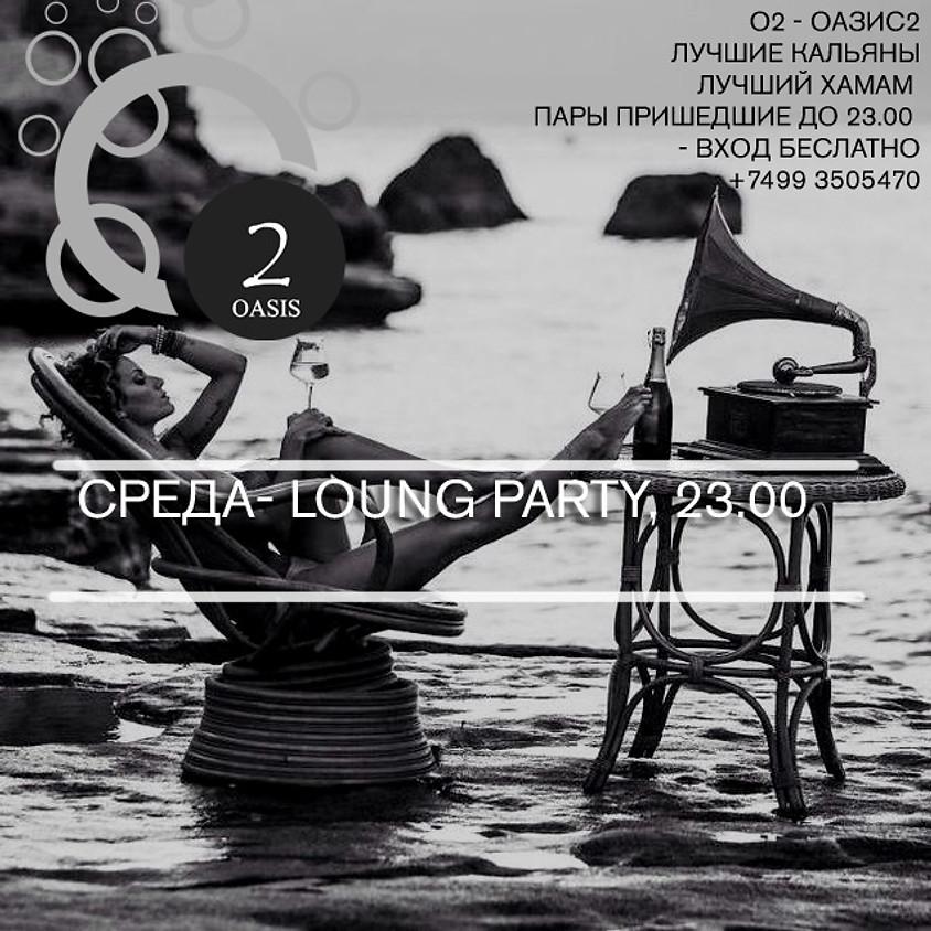 О2 - ОАЗИС 2, 18 июля, среда 23.00: Лаундж Party!