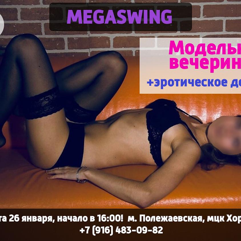 26 января, 16.00, Вечеринка Дефиле от Мегасвинга!!