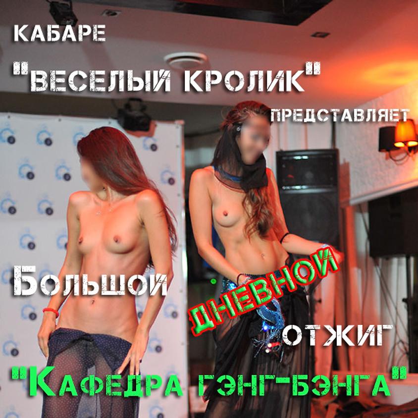 """30 августа, """"Веселый Кролик"""". Большая ДНЕВНАЯ оргия"""