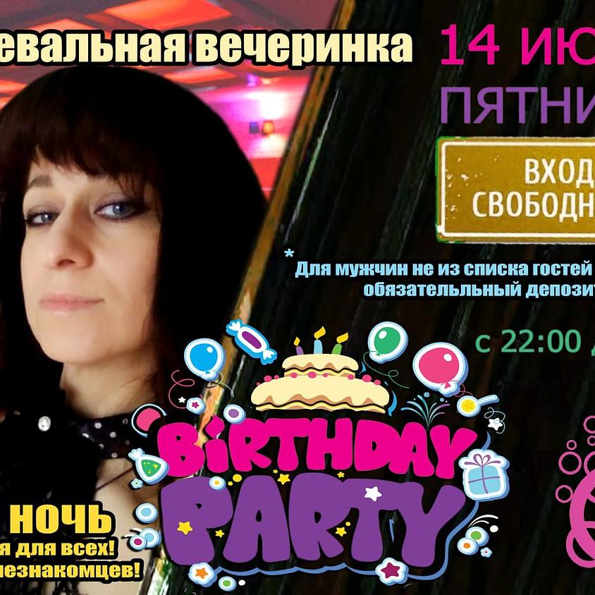 O2, Продолжение серии Friday's Night и день рожденье Ани!!!! C 22.00
