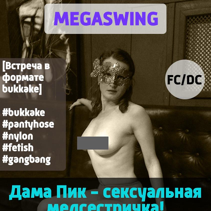 O2, Дама Пик – СЕКСУАЛЬНАЯ МЕДСЕСТРИЧКА от Megaswing