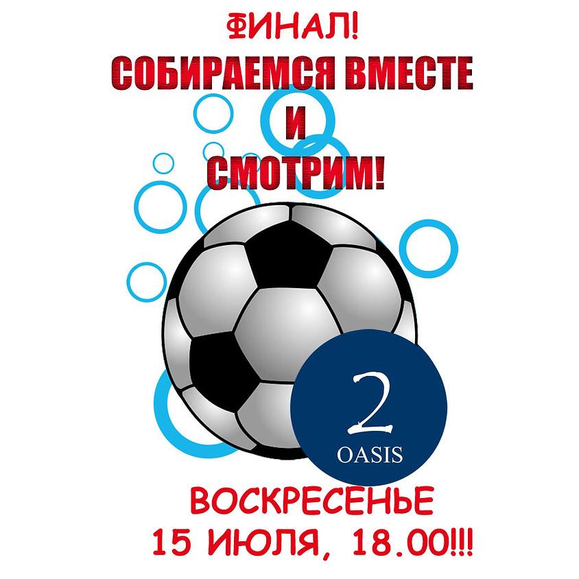 15 июля, 18.00, ФИНАЛ!!! Собираемся и смотрим вместе!!