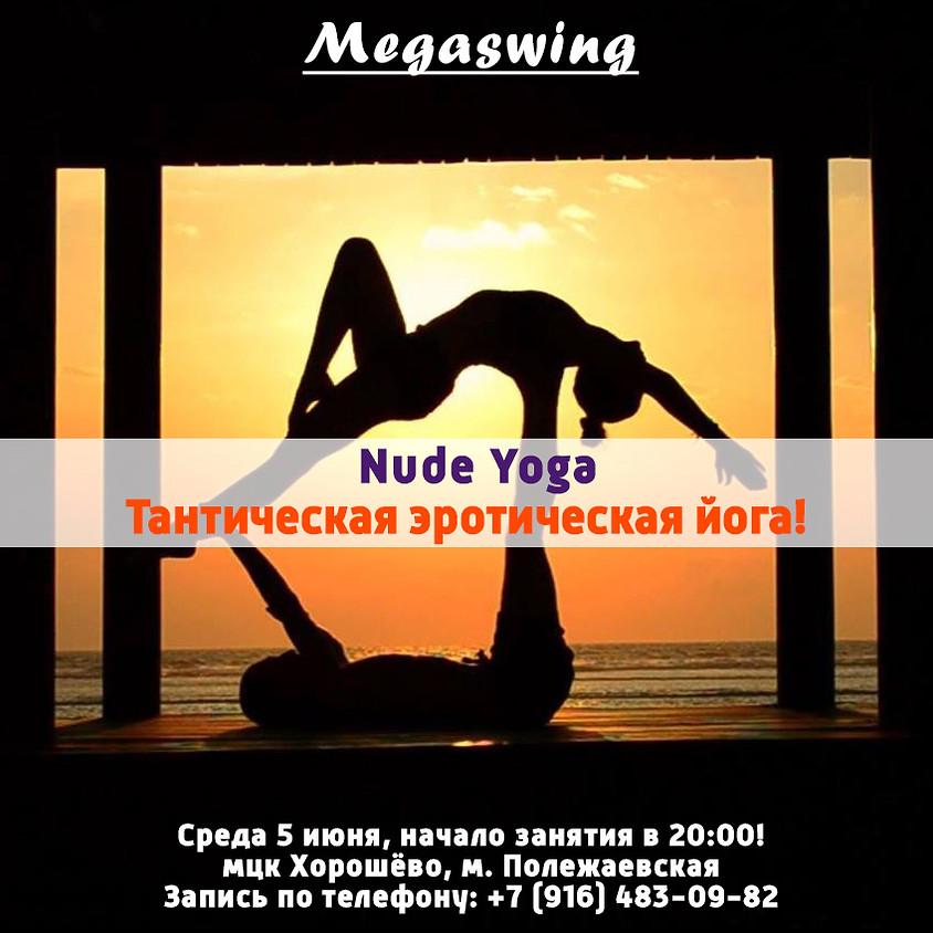 O2, Megaswing. 5 июня. Nude Yoga / ТАНТРИЧЕСКАЯ ЭРОТИЧЕСКАЯ ЙОГА! 20.00