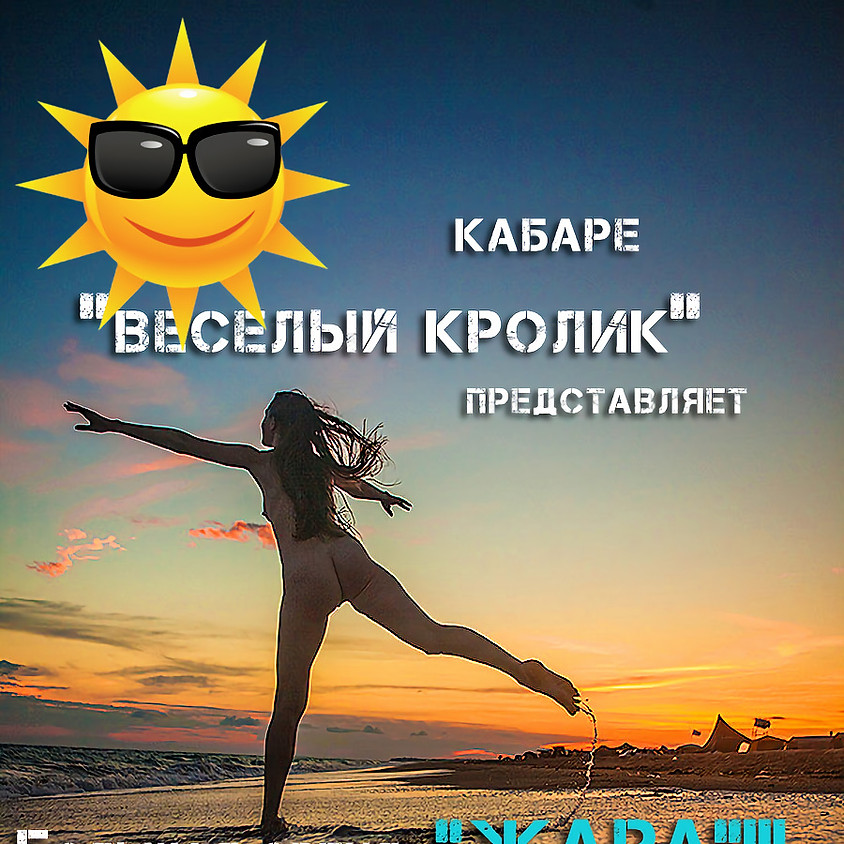 """16 августа, """"Веселый Кролик"""". Большая ДНЕВНАЯ оргия """"Жара""""!!"""
