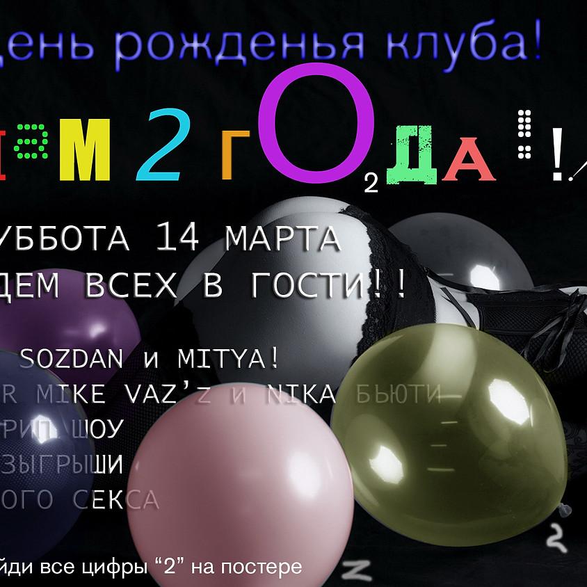 O2, ДЕНЬ РОЖДЕНЬЯ КЛУБА О2 с 22.00