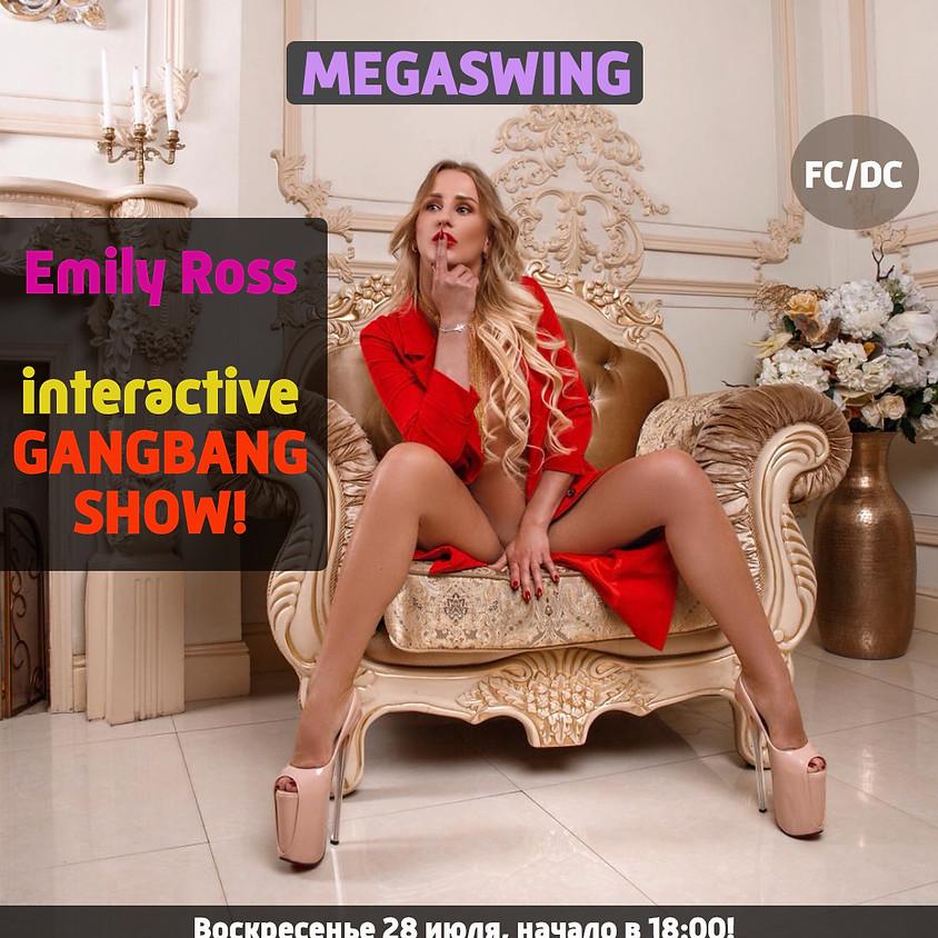 O2, Megaswing. 28 июля в 18:00! Emily Ross interactive GANGBANG SHOW!