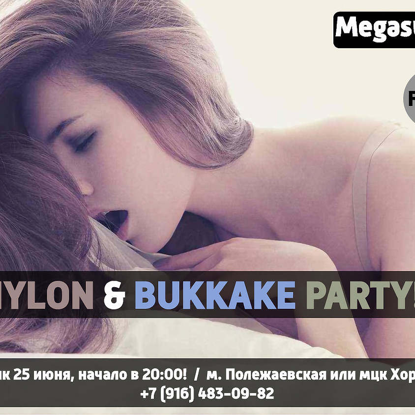 O2, 25 июня. NYLON and BUKKAKE party! От Мегасвинг, с 20.00