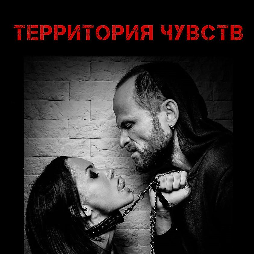 О2 , понедельник с 19.00 BDSM - ТЕРРИТОРИЯ ЧУВСТВ