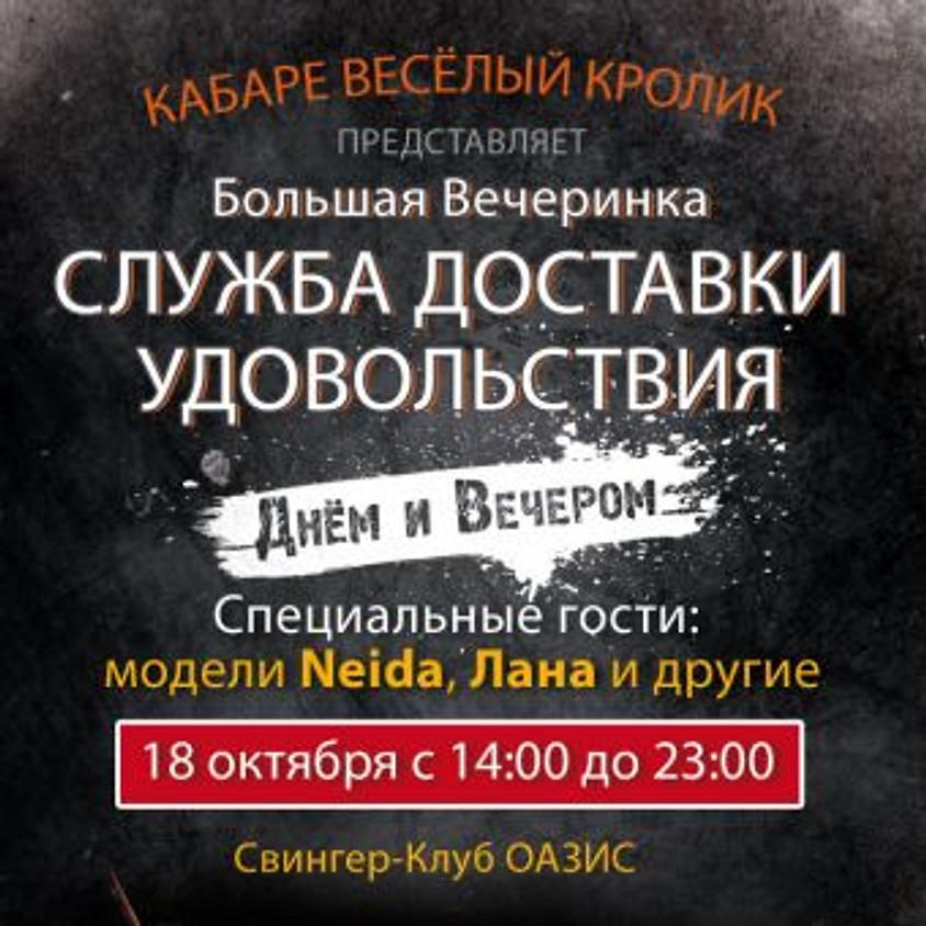 """18 октября, """"Веселый Кролик"""". Большая ДНЕВНАЯ оргия !!"""