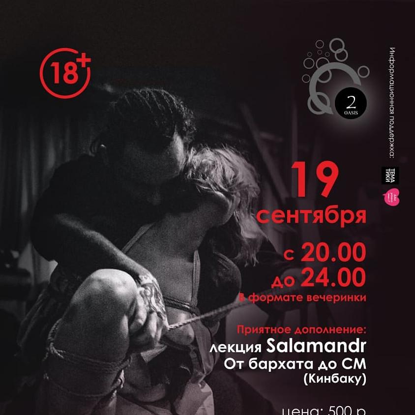 O2, Вечерние Записи о Девиации, среда, 20.00 - 24.00