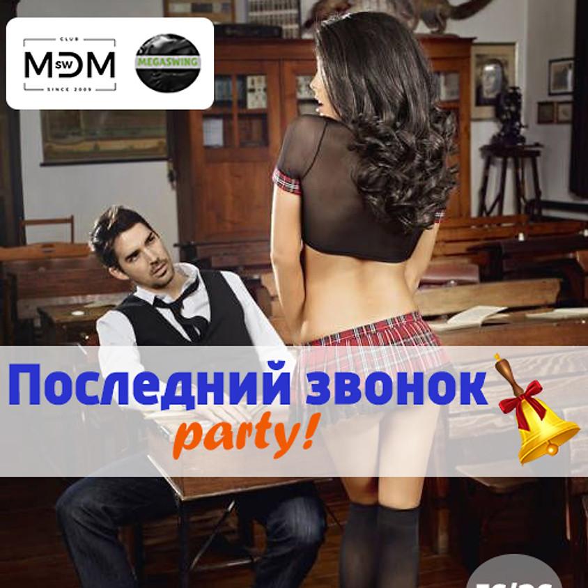 """O2, МДМ/Мегасвинг """"Последний Звонок party"""" с 22.00"""