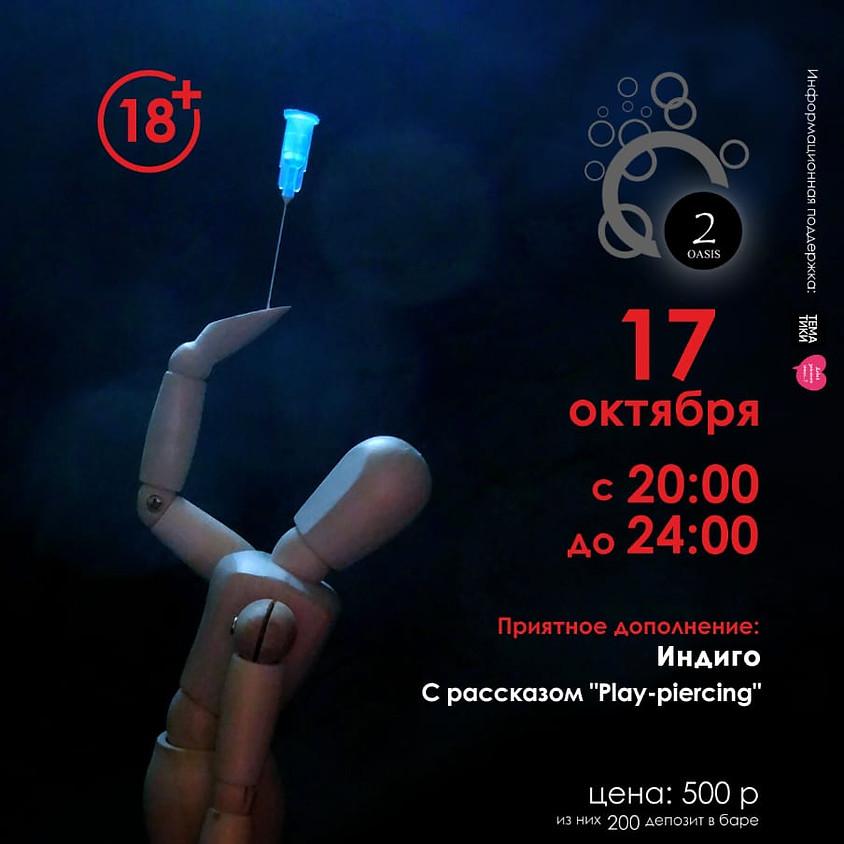 О2, 17 октября с 20.00 Вечерние Записки о Девиации