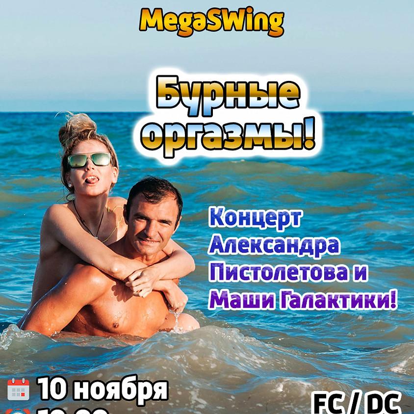 O2, Субботний ГенгБенг от Мегасвинга с 19.00 до 22.00