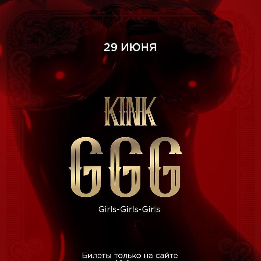 O2, незабываемый KINK EVENT GGG!!!!!!!, 29 июня, с 22.00
