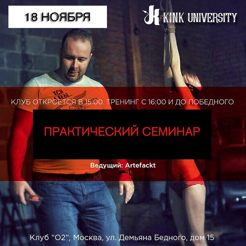O2, Практический семинар от Артефакта, 17.00