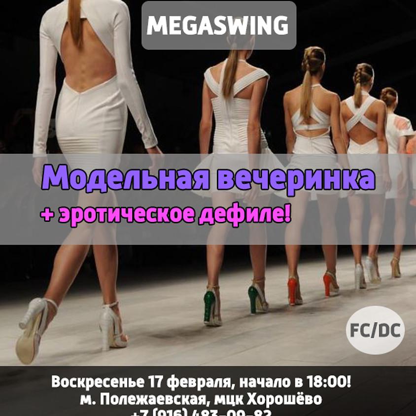 O2, Модельная Вечеринка от Мегасвинга, 17 февраля, 18.00