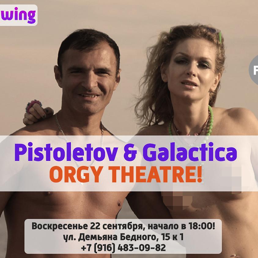 O2, Megaswing. 22 сентября. Pistoletov and Galactica ORGY THEATRE!