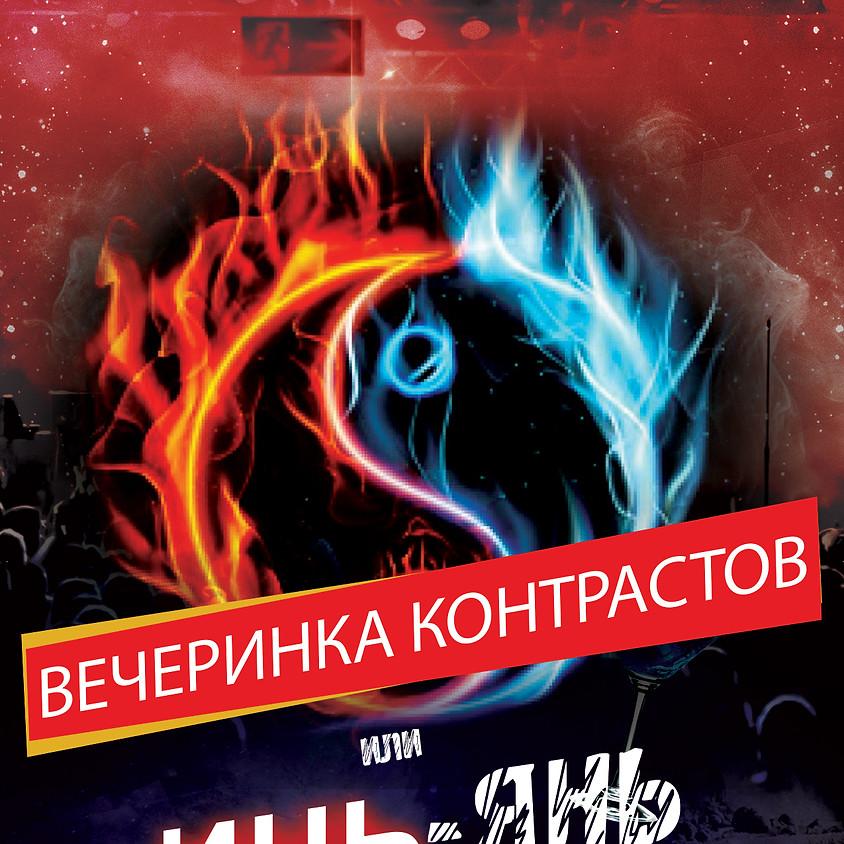 O2, пятница 18 января, 22.00, Вечеринка КоНТраСТов!!!!