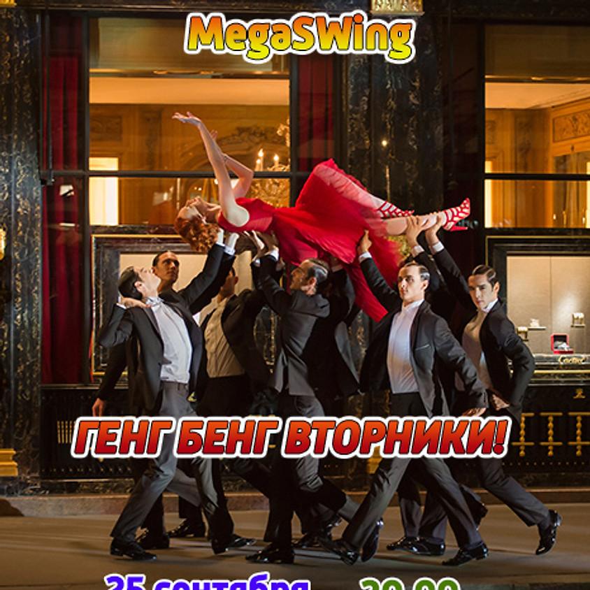 O2, вторник, Страстный ГенгБенг от Мегасвинга с 20.00 до 2.00