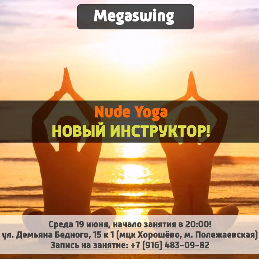 O2, Megaswing. 19 июня. Nude Yoga. НОВЫЙ ИНСТРУКТОР! C 20.00