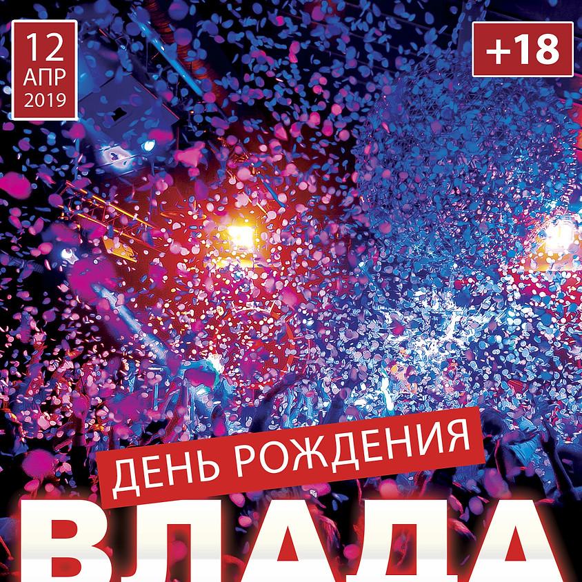 O2, День космонавтики, День рожденья Влада! 22.00