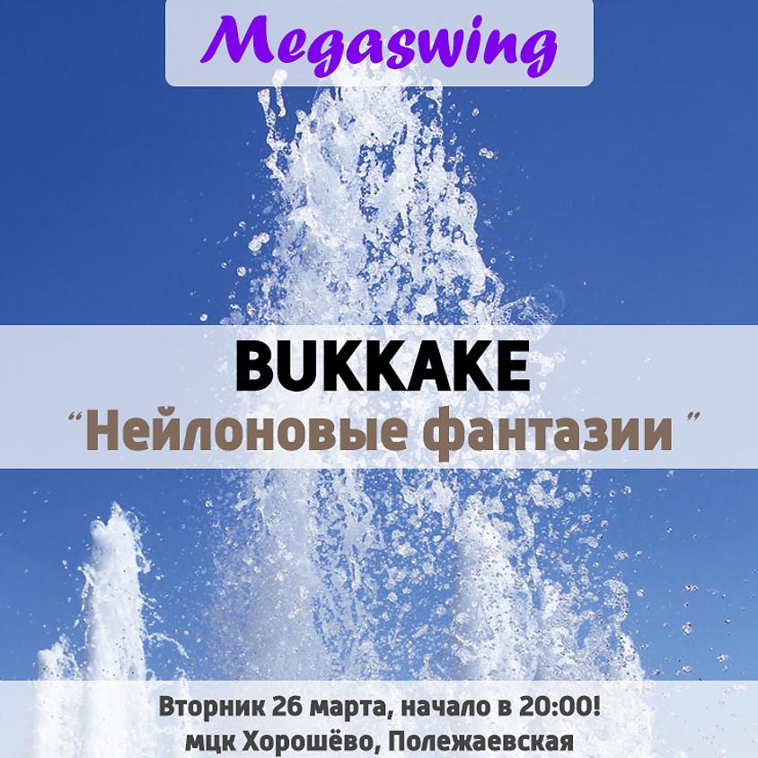 O2, Megaswing. 26 марта. BUKKAKE, c 20.00!