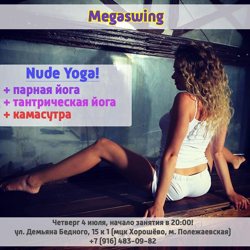 O2, 4 июля, Nude Yoga + КАМАСУТРА! С 20.00 до 0.00
