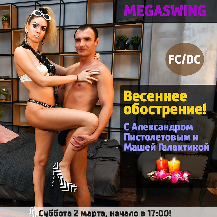 O2, Вечеринка Весенне Обострение от Megaswing, с 17.00
