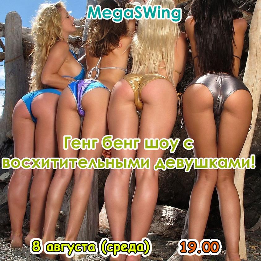 О2 - Оазис 2, 8 августа с 19.00 ГенгБенг от Мегасвинг!!
