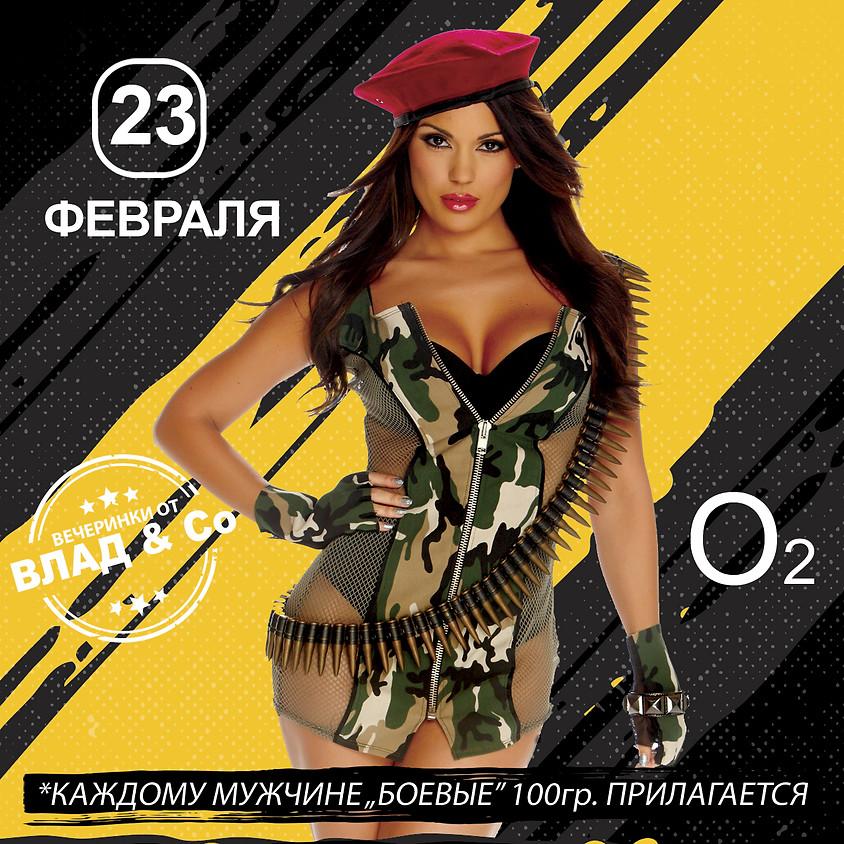 O2, День Защитника Отечества, #Vladd, с 22.00