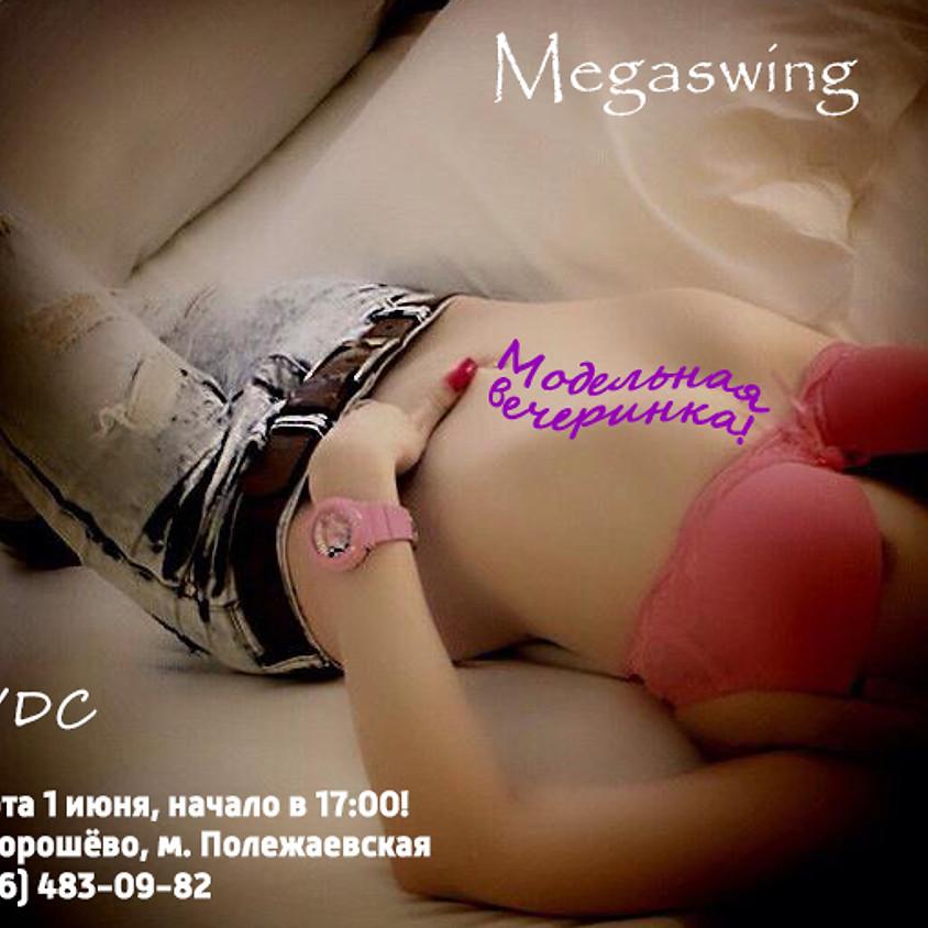O2, Megaswing. 1 июня. MODEL PARTY! C 17.00
