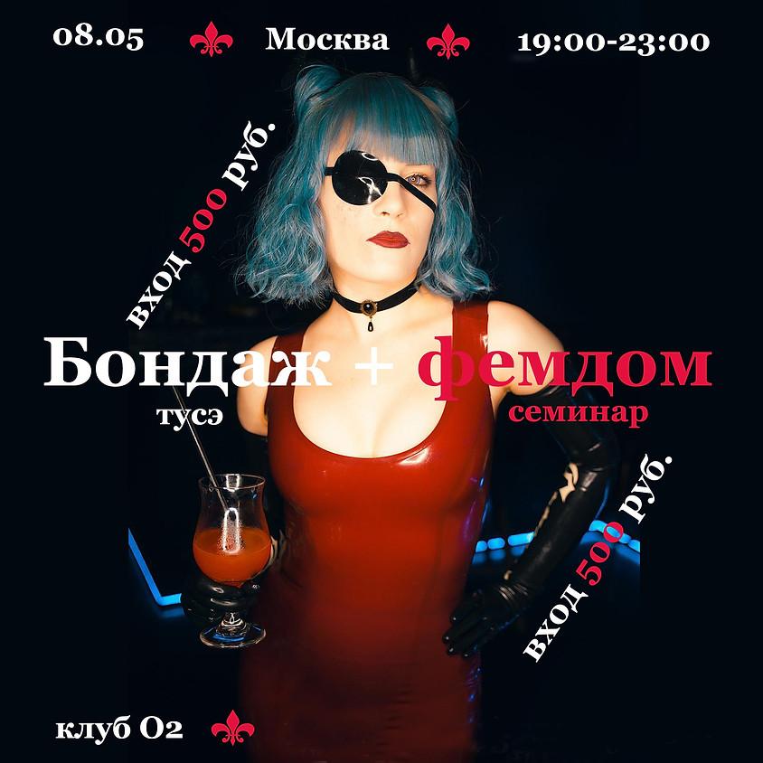 O2, Fem Theme, c 19.00 до 23.00