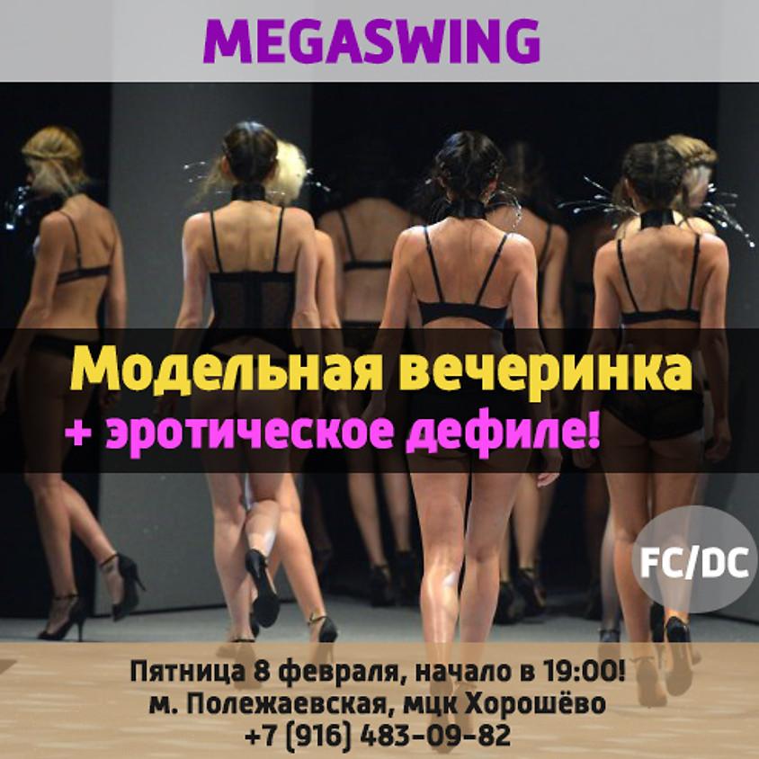 O2, Модельная Вечеринка от Мегасвинга, 8 февраля, 19.00